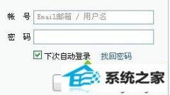 技术员处理浅析win864位旗舰版系统下利用浏览器记住网站账号密码利弊