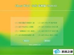 萝卜花园Win7 稳定装机版 v2020.02(32位)