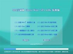 999宝藏网Windows7 安全装机版64位 2021.04