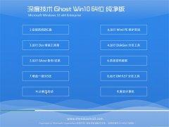 深度技术Windows10 64位 稳定纯净版 2021.04