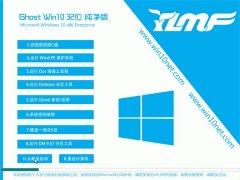 雨林木风Windows10 32位 珍藏纯净版 2021.04