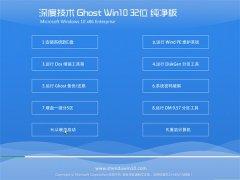 深度技术Windows10 大神纯净版32位 2021.04